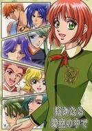 Harukanaru Toki no Naka de: Hachiyou Shou Specials (Harukanaru Toki no Naka de: Hachiyou Shou Specials)