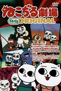 Nekojiru Gekijou Jirujiru Original - Poster / Capa / Cartaz - Oficial 1