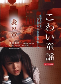 The Scary Folklore: Omote no Sho - Poster / Capa / Cartaz - Oficial 3