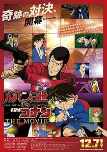 Lupin the 3rd vs. Detective Conan: The Movie - Poster / Capa / Cartaz - Oficial 1