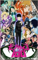 Mob Psycho 100 (1ª Temporada) (Mob Psycho 100 (Season One))