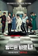 O Jogo do Detetive (1ª Temporada) (Busted! (Season 1))