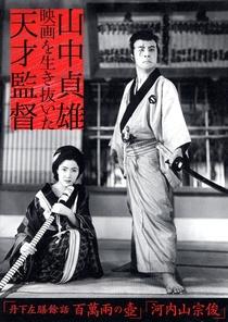 Tange Sazen yowa: Hyakuman ryō no Tsubo - Poster / Capa / Cartaz - Oficial 1