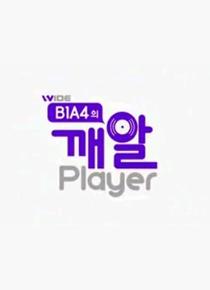 B1A4 - Sesame Player - Poster / Capa / Cartaz - Oficial 1