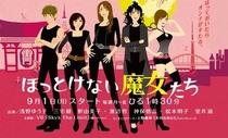 Hottokenai Majo-tachi - Poster / Capa / Cartaz - Oficial 1