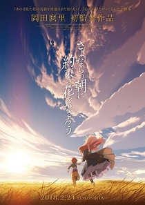 Maquia: When the Promised Flower Blooms - Poster / Capa / Cartaz - Oficial 1