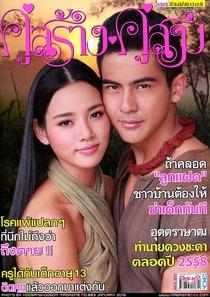 Bang Rajan - Poster / Capa / Cartaz - Oficial 5