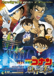 Detective Conan Movie 23: The Fist of Blue Sapphire - Poster / Capa / Cartaz - Oficial 1