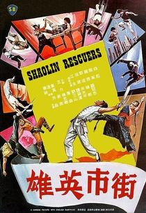 Shaolin Rescuers - Poster / Capa / Cartaz - Oficial 3