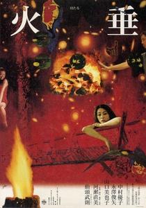 Firefly - Poster / Capa / Cartaz - Oficial 1