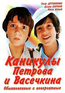 Vacation of Petrov and Vasechkin, Usual and Incredible - Poster / Capa / Cartaz - Oficial 1