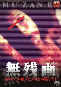 Muzan-e: AV girl satsujin video wa sonzai shita! - Poster / Capa / Cartaz - Oficial 1