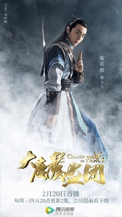 Grand Theft in Tang - Poster / Capa / Cartaz - Oficial 9