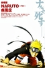 Naruto Shippuden 1: A Morte de Naruto!