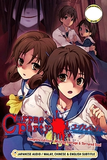 Corpse Party: Tortured Souls - Poster / Capa / Cartaz - Oficial 2