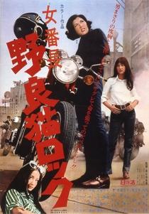 Stray Cat Rock: Delinquent Girl Boss - Poster / Capa / Cartaz - Oficial 1