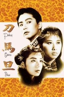 Sonhos da Ópera de Pequim - Poster / Capa / Cartaz - Oficial 4