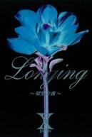 Longing ~Setsubou no Yoru~ (The Poem) (Longing ~Setsubou no Yoru~ (The Poem))