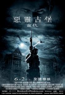 Resident Evil: A Vingança - Poster / Capa / Cartaz - Oficial 5