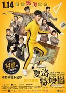 Goodbye Mr. Loser (Xia Luo Te Fan Nao)