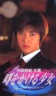 A Garota que Conquistou o Tempo (Toki Wo Kakeru Shoujo)