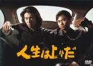 Life is Good / Friends in Need (Jinsei wa jojo da)
