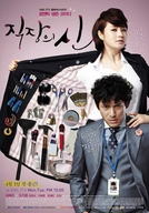 The Queen of Office (Jikjangui Shin)