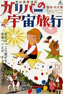 Gulliver no Uchuu Ryokou - Poster / Capa / Cartaz - Oficial 2