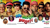 Bin Bulaye Baraati - Poster / Capa / Cartaz - Oficial 3