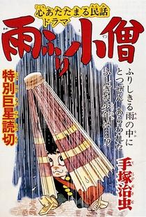 Amefuri Kozou - Poster / Capa / Cartaz - Oficial 1