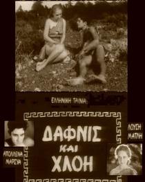Daphnis and Chloe - Poster / Capa / Cartaz - Oficial 1