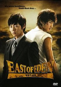 East of Eden - Poster / Capa / Cartaz - Oficial 6