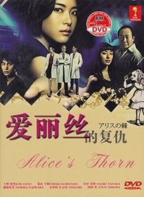 Alice no Toge - Poster / Capa / Cartaz - Oficial 2