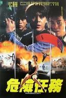 Dangerous Duty (Wei xian ren wu)