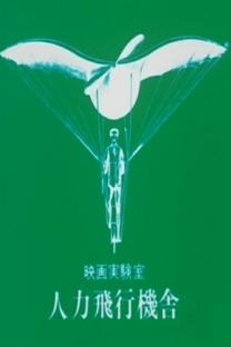 Labyrinth Tale - Poster / Capa / Cartaz - Oficial 1