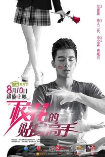 School Beauty's Personal Bodyguard - Poster / Capa / Cartaz - Oficial 1