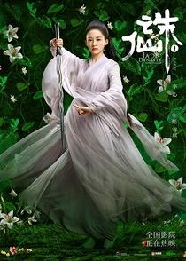 Dinastia Jade - Poster / Capa / Cartaz - Oficial 10