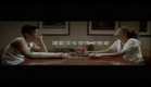 Rule Number One 第一诫 2008 Movie Trailer