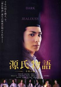 Tale of Genji: A Thousand Year Engima - Poster / Capa / Cartaz - Oficial 1