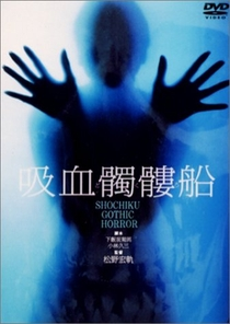 The Living Skeleton - Poster / Capa / Cartaz - Oficial 3