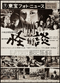 Kwaidan - As Quatro Faces do Medo - Poster / Capa / Cartaz - Oficial 16