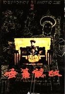 Reign Behind the Curtain (Chui lian ting zheng)