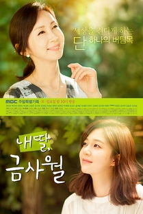 My Daughter, Geum Sa-Wol - Poster / Capa / Cartaz - Oficial 2