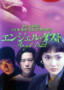 Angel Dust - Poster / Capa / Cartaz - Oficial 3