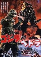 Godzilla vs. Hedorah (Gojira tai Hedora)