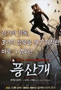 Poongsan - Poster / Capa / Cartaz - Oficial 3