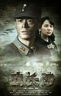 Battle of Changsha - Poster / Capa / Cartaz - Oficial 2