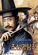 Detective K: Secret Of Virtuous Widow (Joseon Myungtamjung : Gakshituku Ggotui Biil)