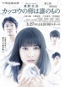 Kakkou no Tamago wa Dare no Mono - Poster / Capa / Cartaz - Oficial 1