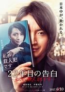 Confession of Murder (22-nenme no kokuhaku: Watashi ga satsujinhan desu)